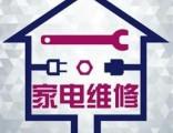 上海ISE垃圾处理器厂家维修~各区报修联系方式多少?