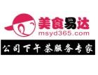 福田罗湖企业生日会 下午茶 员工福利礼品一站式配送