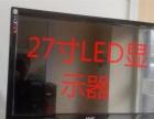 27寸LED显示器完美A+屏特价只需399元