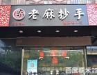 重庆老麻抄手加盟多少钱 有什么加盟要求
