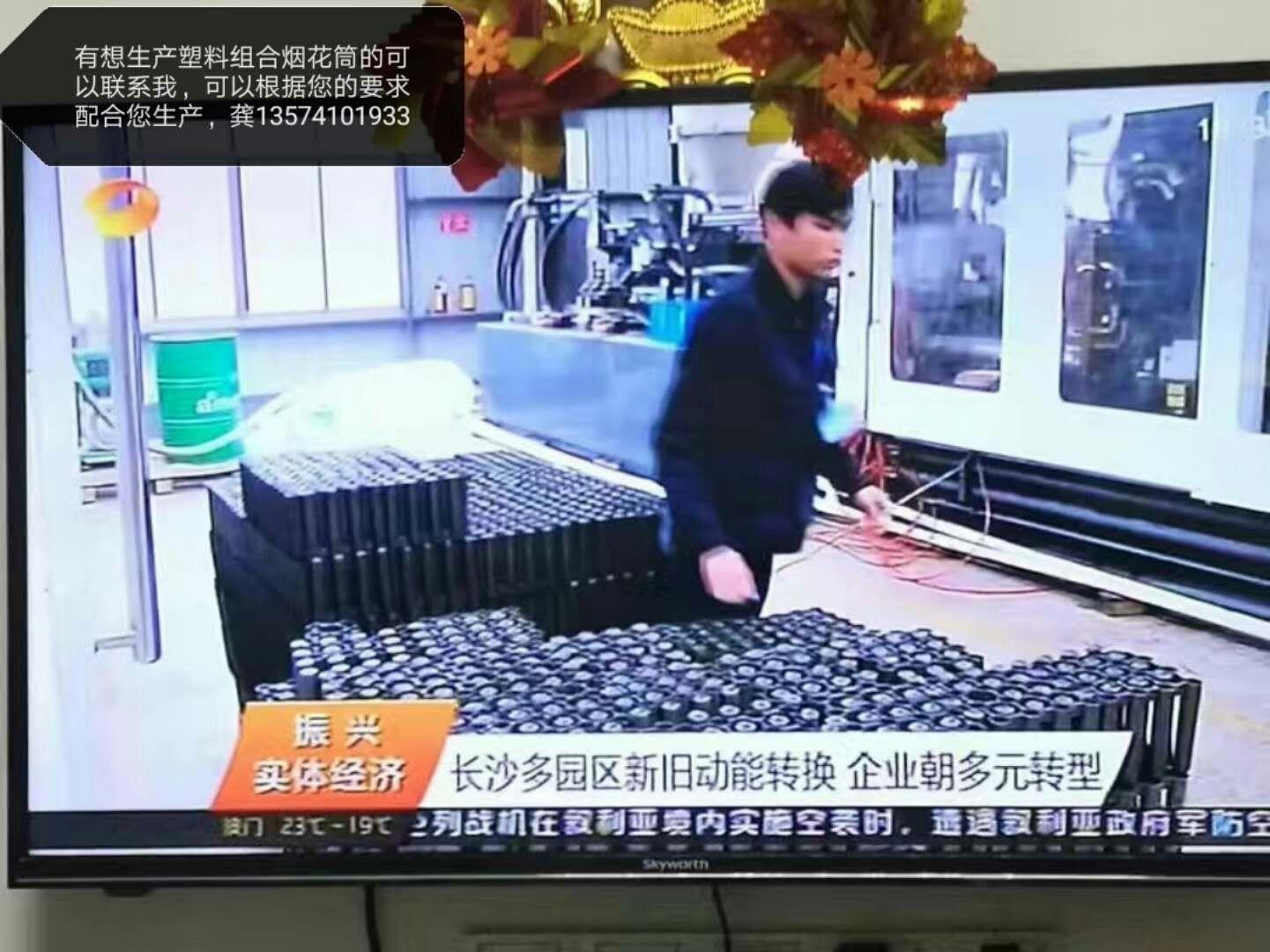 专业订制组合烟花专用注塑机制造商