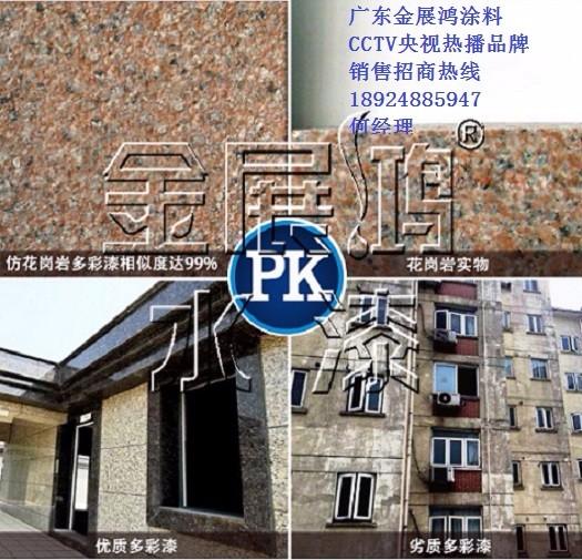 重庆优质水性花岗岩多彩漆 天然水包水包砂仿石漆厂家推荐