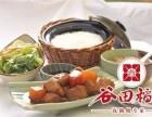 谷田稻香瓦锅饭加盟费用/加盟条件/加盟流程