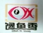 馋鱼香休闲食品 诚邀加盟