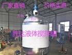 建筑胶水搅拌机防水涂料分散机油漆搅拌罐