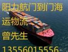 集装箱海运-梅州大埔县到丽水船运物流专线