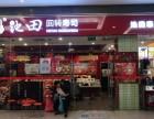 北京池田寿司加盟池田寿司加盟费多少钱