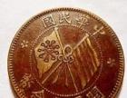 高价征集交易古钱币,各种银元、铜币,机制币