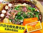 四川成都冒菜加盟费用多少钱