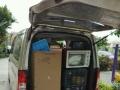 厦门搬家公司,拉货,搬家,载货,居民搬家