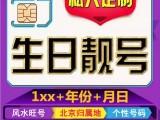 订定制北京联通生日号手机号无合约速度开照片开