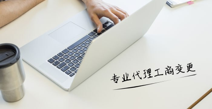 太原注册免费代理记账提供注册地址变更注销