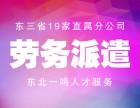 沈阳社保代缴 十年专业人力资源外包服务