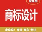 武汉商标注册设计宣传slogan企业画册一条龙服务