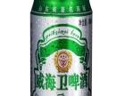 威海卫啤酒 威海卫啤酒加盟招商