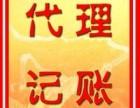 潍坊隆杰 代理记账 注册公司 孕育财富之道