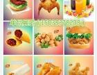 多美士炸鸡汉堡免费加盟 奶茶披萨蛋挞 脆皮鸡拌饭