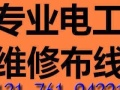 刘师傅-天猫灯饰安装服务,找专业灯饰安装师傅安灯