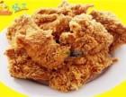上海鸡 炸鸡排加盟费用,加盟需要多少钱