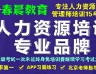 成都人力资源管理师报名考试培训四川高过关率