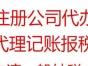 鸿顺企业代理;菏泽免费注册公司,专业代理记账