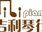 合肥琴行 乐器培训音乐教育培训美国联邦音乐考级