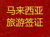 上海骐偲公司专业办理马来西亚旅游签证