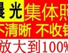 锦州大合影,集体照,毕业照合影架子
