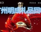 广州高价回收烟酒虫草燕窝补品礼品,回收茅台五粮液洋酒购物卡