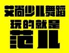 宁波鄞州区年会舞蹈培训表演 宁波排练教室出租 艾尚