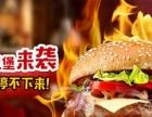 【华客多汉堡加盟指定官网加盟】披萨汉加盟1-5万元