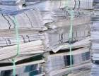 从化区废旧报纸上门回收,废旧教材回收,旧书纸回收