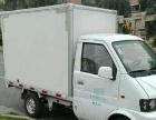 五菱箱式面包小货车30元起步