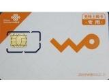 全国漫游联通3G无线上网资费卡1200余