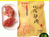 河南特产正宗闹汤驴肉 驴肉批发新鲜五香熟驴肉真空包装厂家直销