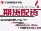 北京汇发网商品期货配资公司,200起配,免费加盟