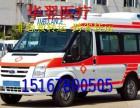 茂名本地正规120救护车调度中心