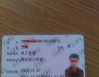 双华21年安监局IC卡/可查/名额有限