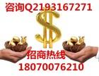 香港期货代理 信管家居间商 信管家总部招商