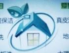 爱家保洁专业承接家庭,工厂,酒店保洁,地毯清洗