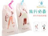 厂家直销 旅行内衣收纳袋2枚入 旅行的必备佳品 潮人必备