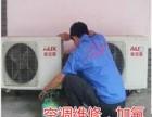 河西区下瓦房空调维修加氟免费上门