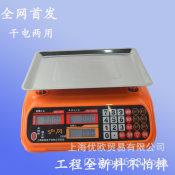 宇阳978系列 金星干电2用多功能 30kg电子计价台秤 电子称 批发