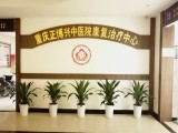 重庆医养结合养老院 正博专业偏瘫失能康复养老 康护型养老