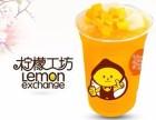 快乐柠檬怎么加盟 快乐柠檬加盟费用要多少钱