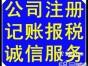 上海工商注册 代理记账 特殊许可证办理 免费提供注