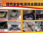 济南家电清洗深度除菌 空调,油烟机,洗衣机,热水器