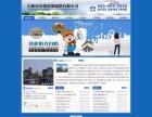 吉林市网站建设公司价格合理选易讯网络科技公司