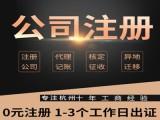 杭州无地址注册公司一条龙服务杭州营业执照代办