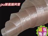 江苏钢丝pu管 吸尘pu钢丝管 环保经久耐用pu钢丝风管